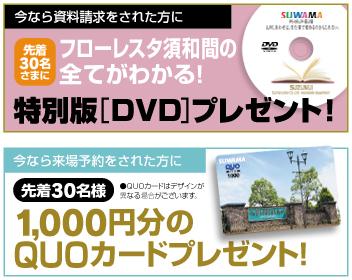 DVD&QUOカードプレゼント