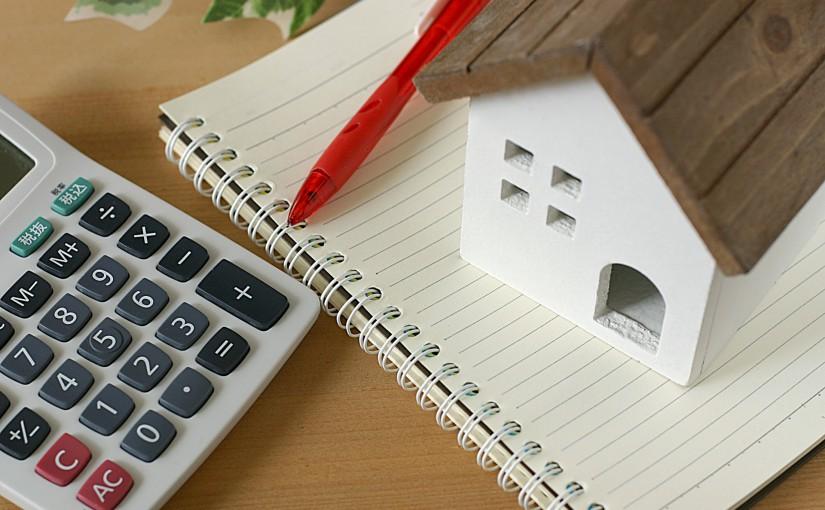 うちではいくらの住宅が購入できる?  買える価格を計算するには金利を知ろう!