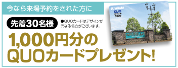 フローレスタ須和間 メディア掲載実績(一部)