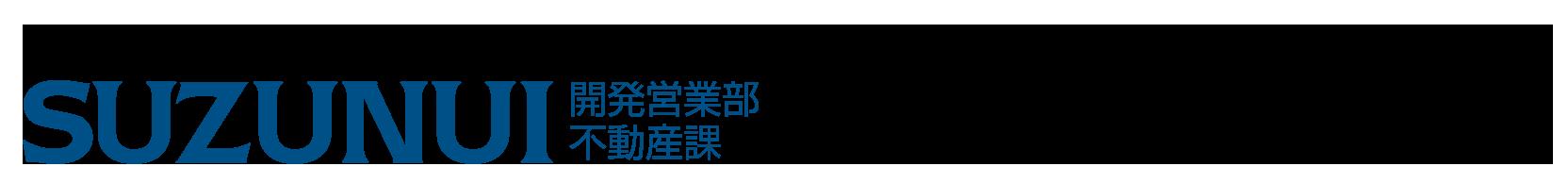 売主 SUZUNUI不動産部 建設業/国土交通大臣許可(特-23)第6号(特定建設業)宅地建物取引業者/国土交通大臣(6)第5074号