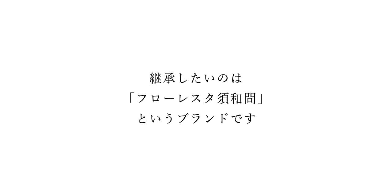 継承したいのは「フローレスタ須和間」というブランドです