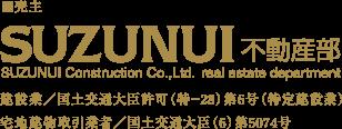 売主 SUZUNUI不動産部 建設業/国土交通大臣許可(特-28)第6号(特定建設業)宅地建物取引業者/国土交通大臣(6)第5074号