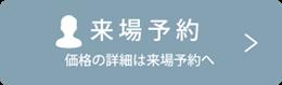 フローレスタ須和間の販売状況を公開!