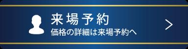 top_来場予約