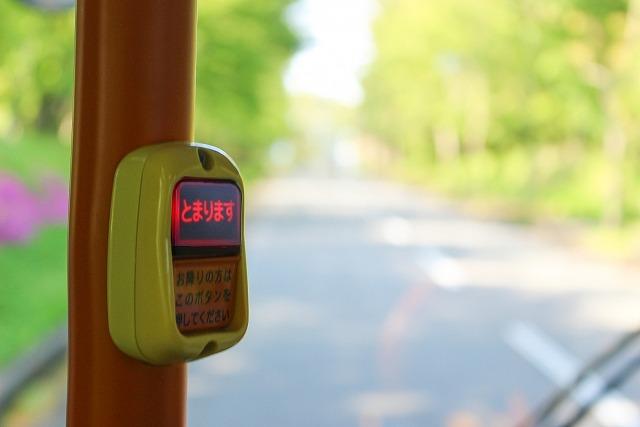 バス_押しボタン