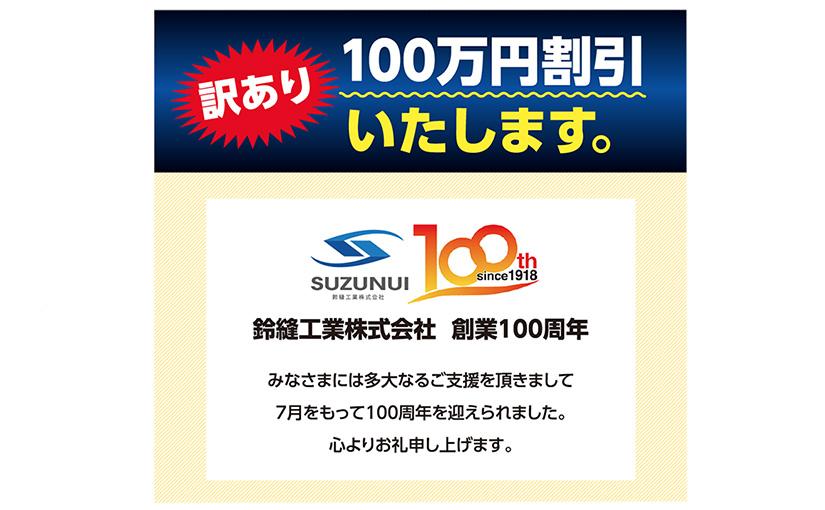 【訳あり】100万円割引致します。