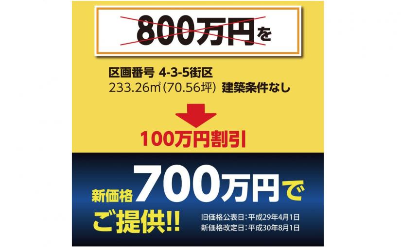 """<font color=""""#ff0000"""" face=""""sans-serif"""" size=""""7""""><b>先着順受付</b></font><font color=""""#000000"""" face=""""sans-serif""""><b>7区画100万円引き!</b></font>"""