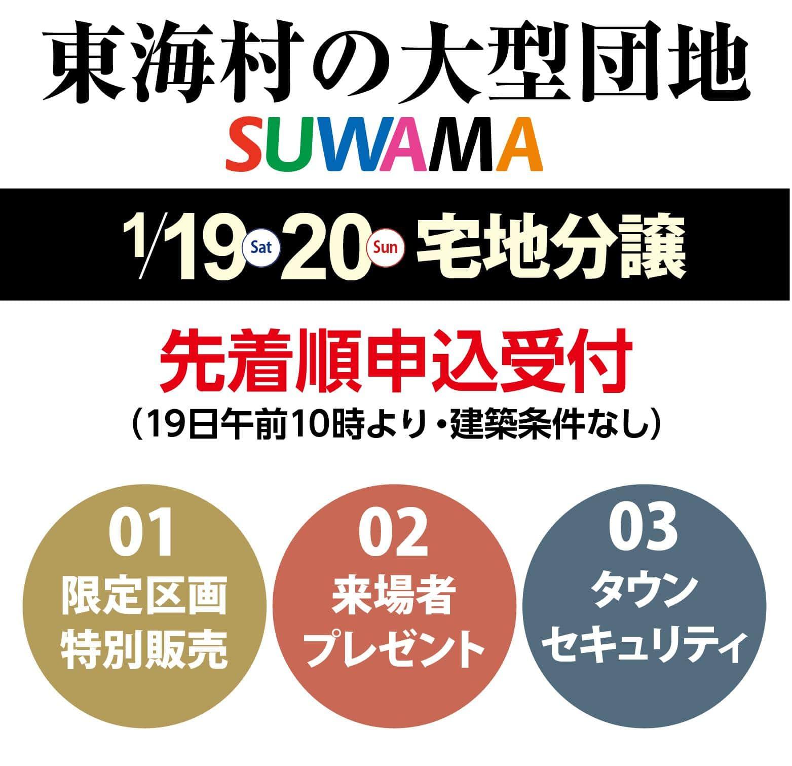 1月19日新春本決算分譲