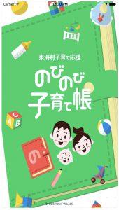 東海村の子育て支援アプリ「東海村子育て応援のびのび子育て帳」