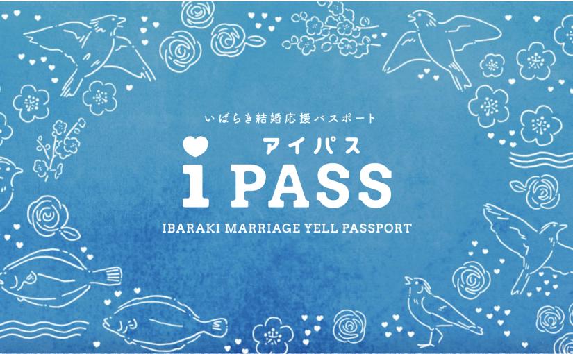 茨城県で結婚をされる方は「iPASS(アイパス)」が必須です!