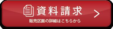資料請求|フローレスタ須和間の情報をいち早くお届けいたします