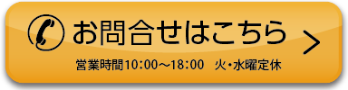 お気軽にお電話ください 0120-225-754 営業時間 10:00〜18:00(火・水曜定休)