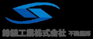 鈴縫工業株式会社 ロゴ