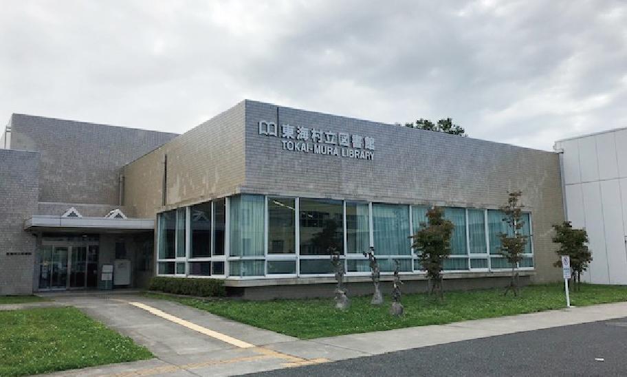 東海村立図書館