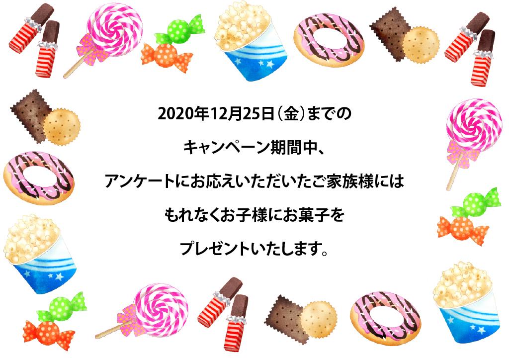 フローレスタ須和間 ご来場プレゼント お菓子