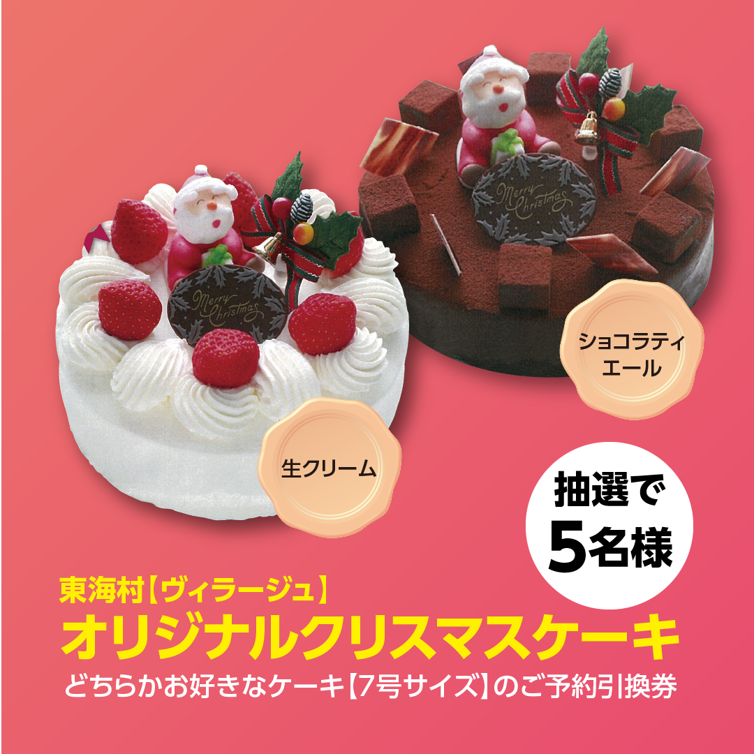 Instagramキャンペーン クリスマスケーキ