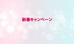 フローレスタ須和間 新春キャンペーン