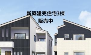 フローレスタ須和間 新築建売住宅3棟 販売中