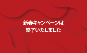 新春キャンペーン終了