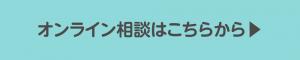 オンライン相談 ZOOM