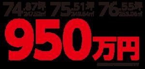 950万円区画
