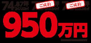 950万円